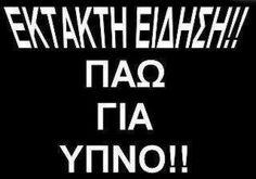 Εικονες με λογια Good Night, Good Morning, Funny Statuses, Greek Quotes, Favorite Quotes, Calm, Letters, Inspirational, Nighty Night