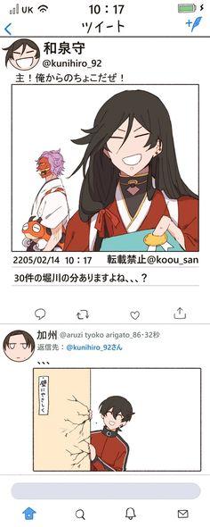 Touken Ranbu, Anime Art, Twitter, Memories, Facebook, Illustration, Memoirs, Souvenirs, Illustrations