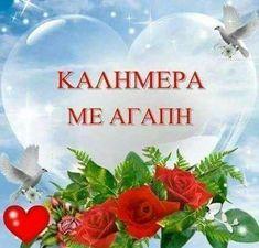 Kalimera with love Greek Language, Mom And Dad, Good Morning, Christmas Bulbs, Holiday Decor, Beautiful, Buen Dia, Bonjour, Bom Dia