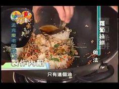 [白色20變-中式小點心]-11.蘿蔔絲餅 - https://www.youtube.com/watch?v=tl41K_nUp1U