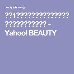 これ1つでお尻のケアは完了!万能ヒップアップエクササイズ - Yahoo! BEAUTY