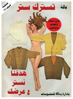 by moxybeirut1, via Flickr   #vintage #arabic #ad love it! lol