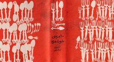 Traditional Italian Recipes In The Pencil Of Iranian Illustrators