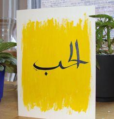 Love. #Arabic #Calligraphy #Design