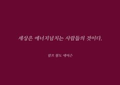 undefined Wise Quotes, Famous Quotes, Korean Quotes, Learn Korean, Cool Words, Sentences, Quotations, How To Memorize Things, Poems