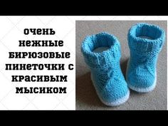 Booties Crochet, Knit Crochet, Baby Hat Knitting Patterns Free, Knit Baby Dress, Sock Toys, Knitting Videos, Baby Boots, Knitted Hats, Baby Kids
