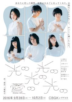 キティエンターテインメント・プレゼンツ「光の光の光の愛の光の」 Web Design, Japan Design, Book Design, Cover Design, Layout Design, Book Posters, Type Posters, Graphic Design Posters, Event Posters