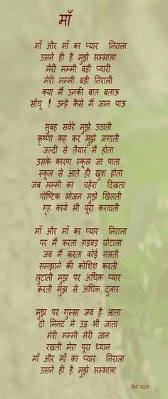 Hindi Kavita/Poem Mother (Maa)   Poems   Mother poems, Hindi