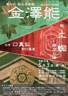 「称名寺薪能」実行委員会では、金沢区春の風物詩「称名寺薪能(しょうみょうじたきぎのう)」を金沢公会堂にて、2021年5月3日(月・祝)に開催します。この公演の前売券販売を3月27日(土)と3月28日(日)の2日間限定で行います