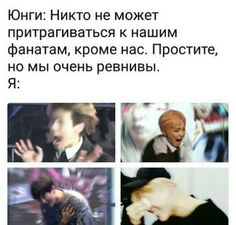 Bts And Exo, Meaning Of Life, Future Boyfriend, Bts Photo, Taekook, Funny Moments, Bts Memes, Bigbang, Love Story