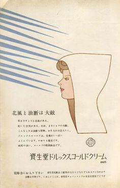 資生堂コールドクリーム 1959