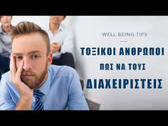 Τοξικοί Άνθρωποι: Πώς να τους διαχειριστείς - YouTube Wicked, Wellness, Tips, Youtube, Fictional Characters, Fantasy Characters, Youtubers, Youtube Movies, Counseling