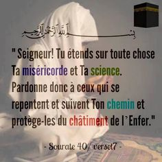 Coran - Sourate 40 verset 7
