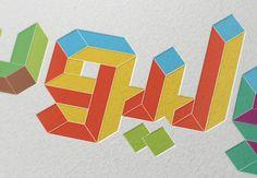 Arabic Typography by Ahmed Elhakeem, via Behance