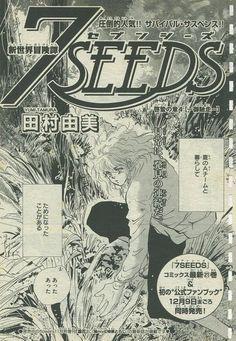 『7SEEDS/啓蟄の章4 -御馳走-』田村由美
