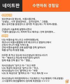 댓글헌터 53편_병원에서 생긴일_6