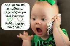 USA Tips. Ceramic Sealcoating spray tips. Greek Love Quotes, Funny Greek Quotes, Funny Pins, Funny Memes, Jokes, Funny Babies, Cute Babies, Unique Quotes, Kids And Parenting