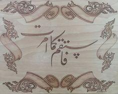 """Festekim kemâ umirte"" (Emrolunduğun gibi dosdoğru ol) - Hud Suresi: 112. Ayet-i Kerime Font Art, Calligraphy Fonts, Doa, Allah, Carving, Texture, Drawings, Pattern, Joinery"