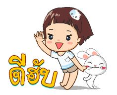 TukTik Big Summer Cartoon Chicken, Emoji Images, Family Stickers, Cute Love Gif, Noam Chomsky, Line Sticker, Girl Gifs, Ely, Custom Stickers