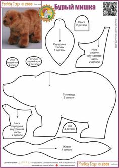 Brown Bear - embroider the outline of the brown bear or use an an applique.
