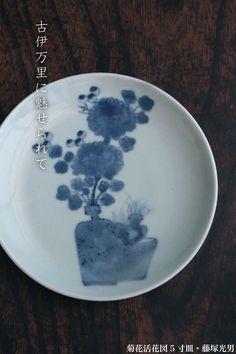 呉須の濃淡を自在に操る藤塚光男さんらしい、淡い呉須の絵付けが優しい風景です。