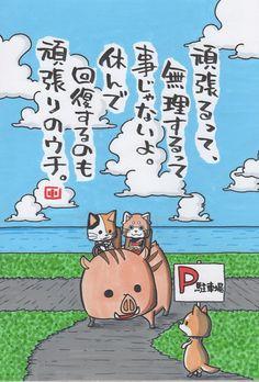 Kokoro, Favorite Words, It Works, Healing, Positivity, Comics, Wallpaper, Quotes, Pictures