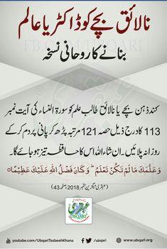 Muslim Love Quotes, Quran Quotes Love, Quran Quotes Inspirational, Ali Quotes, Islamic Love Quotes, Duaa Islam, Islam Hadith, Allah Islam, Islam Quran