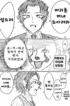 Latest Anime, Art Poses, Demon Slayer, Anime Demon, Me Me Me Anime, Doujinshi, Manga Art, Horror Movies, Memes