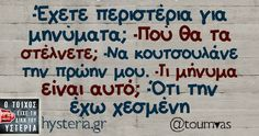 Find images and videos about funny, quotes and greek on We Heart It - the app to get lost in what you love. Greek Quotes, Find Image, Funny Quotes, Jokes, Celebrities, Humor, Funny Phrases, Celebs, Husky Jokes