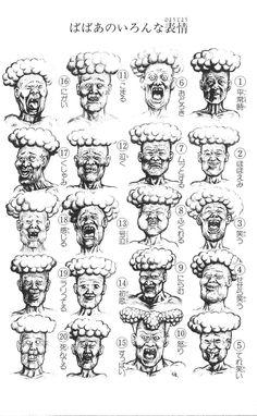 漫画太郎 ババアの色んな表情