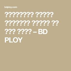 মায়াবিনী ছবিতে অভিনেতা সাইমন এর ছোট গল্প – BD PLOY