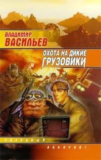 Охота на дикие грузовики (=Техник Большого Киева)
