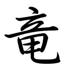 Dragon Kanji symbol