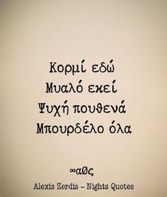 ⚫ Μπουρδέλο όλα ⚫ ✒️@alexis_zerdis #nights_quotes #chaos #chaos_nights_quotes #nightsquotes #quotes #greekquotes #greekpoerty #greekquote… Chaos Chaos, Greek Symbol, Night Quotes, Greek Quotes, Sign I, Like Me, Poetry, Deep, Mood