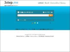 「3step.me」は、長いURLを短く置き換える、国産の短縮URL作成サービスだ。パスワード制限やアクセス回数制限を設定できるほか、簡易なアクセス解析機能が付属しており、時間や年月日単位でアクセスの統計が取れることが特徴だ。