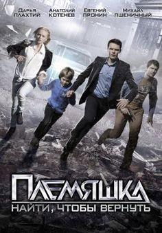 В центре сюжета российской детективной мелодрамы «Племяшка» семья Шалимовых, которая ведет достаточную и благополучную жизнь....