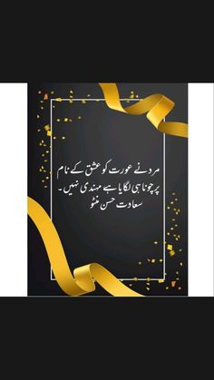 Beautiful Quotes About Allah, Beautiful Words Of Love, Love Poetry Images, Best Urdu Poetry Images, Best Friend Song Lyrics, Best Friend Songs, Baby Love Quotes, Love Smile Quotes, Islamic Love Quotes