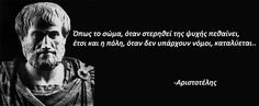 Famous Words, Greeks, Ancient Greece, Cyprus, Politics, Mindfulness, Wisdom, Quotes, Quotations