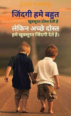 Funny Good Morning Quotes For Him Texts People 39 Ideas Good Morning Friends Quotes, Hindi Good Morning Quotes, Morning Inspirational Quotes, Morning Greetings Quotes, Best Friend Quotes, True Friends, Motivational Quotes, Dosti Quotes In Hindi, Friendship Quotes In Hindi