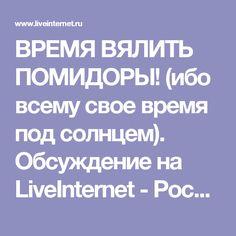 ВРЕМЯ ВЯЛИТЬ ПОМИДОРЫ! (ибо всему свое время под солнцем). Обсуждение на LiveInternet - Российский Сервис Онлайн-Дневников