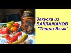 """Закуска из БАКЛАЖАНОВ """"Тещин Язык"""". - YouTube"""