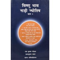 Vishnu Bhav Book is an important book of astrology, in which information about jyotish shastra is hidden. Astrology Books