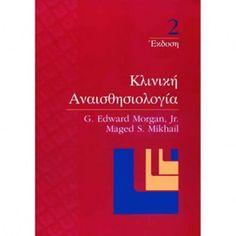 Κλινική Αναισθησιολογία (2η έκδοση) (1ος τόμος και 2ος τόμος)