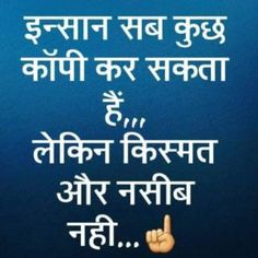 whatsapp status images Free Download | Positivethinks.in Funny Attitude Quotes, Good Thoughts Quotes, Badass Quotes, Good Life Quotes, Motivational Picture Quotes, Inspirational Quotes, Hindi Quotes Images, Guru Quotes In Hindi, Believe In Yourself Quotes
