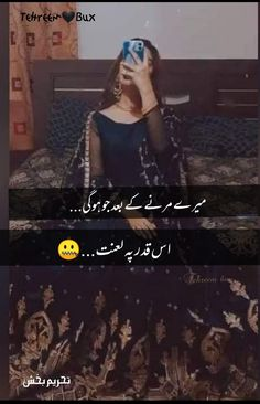 Urdu Funny Poetry, Best Urdu Poetry Images, Poetry Quotes, Broken Girl Quotes, Hidden Face Dpz, Share Poetry, Alia Bhatt Cute, Urdu Shayri, Girl Attitude