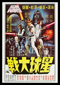 "A collection of posters from the early history of the ""Star Wars"" franchise will go up for auction next week in California. Description from chron.com. I searched for this on bing.com/images"