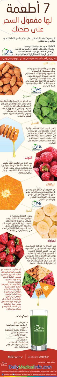 انفوجرافيك | 7 أطعمة لها مفعول السحر على صحتك | انفوجرافيك طبية | كل يوم معلومة طبية