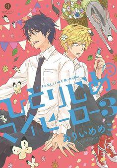 Amazon.co.jp: ひとりじめマイヒーロー3巻 限定版A ドラマCD付き (IDコミックス gateauコミックス): ありい めめこ: 本
