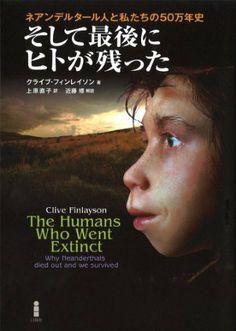 そして最後にヒトが残った―ネアンデルタール人と私たちの50万年史 クライブ・フィンレイソン, http://www.amazon.co.jp/dp/4826901704/ref=cm_sw_r_pi_dp_0oPWsb1CCM262