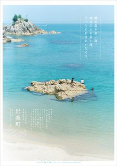 Japanese Graphic Design, Graphic Design Layouts, Ad Design, Layout Design, Poster Ads, Book Layout, Commercial Design, Beautiful World, Art Pictures